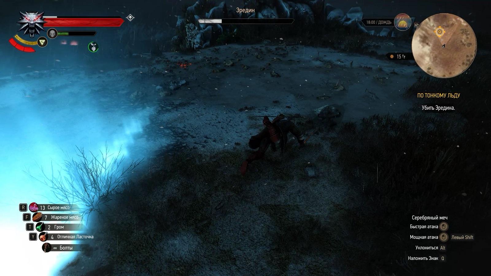 Ведьмак 3 Дикая охота Задание По тонкому льду