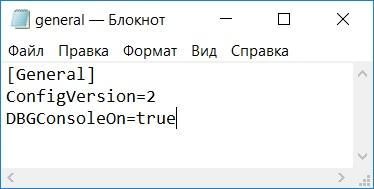 Консоль для 1.31 Команды, коды и читы (Основные)