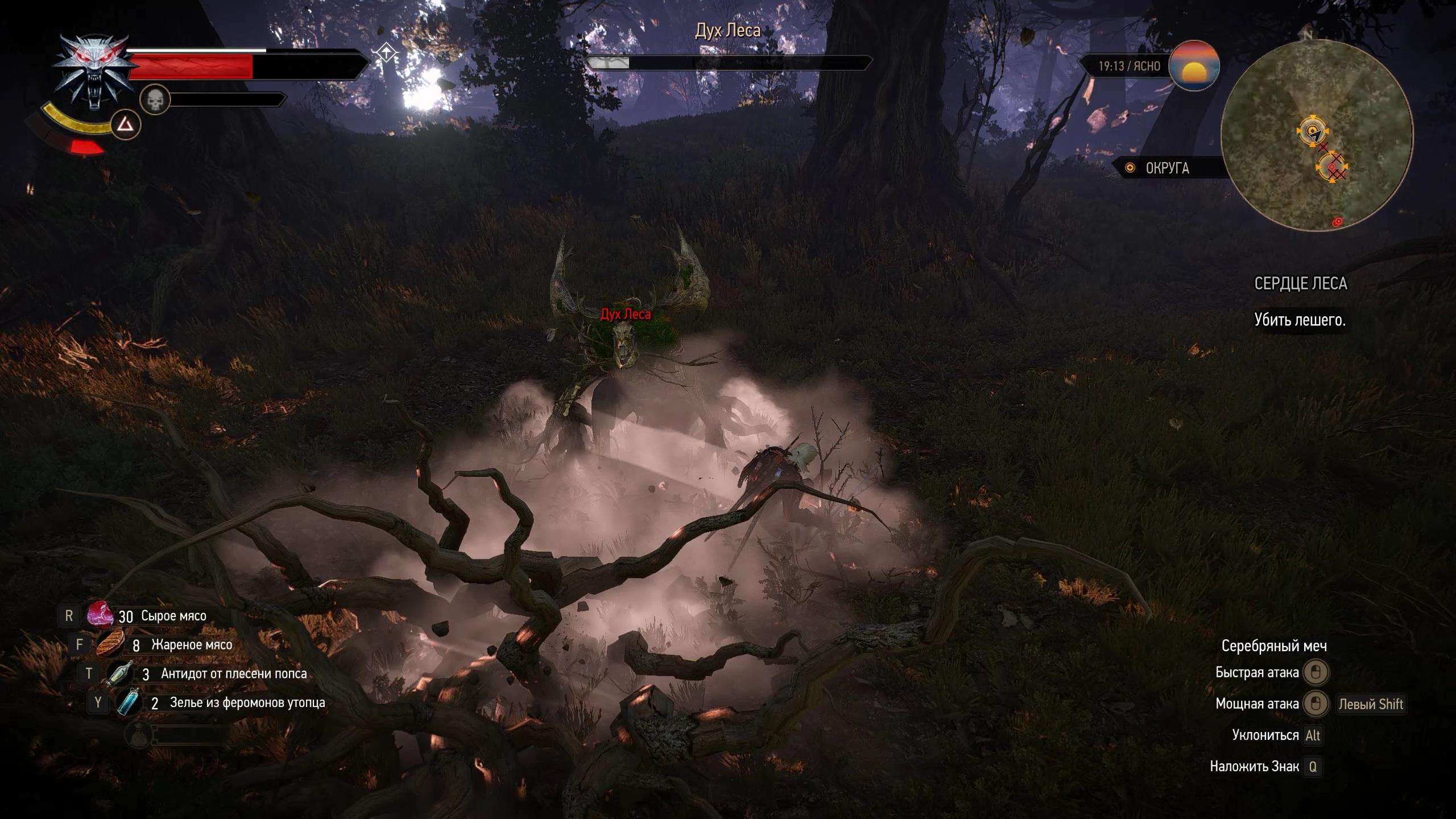 Ведьмак 3 Дикая охота Заказ Сердце леса