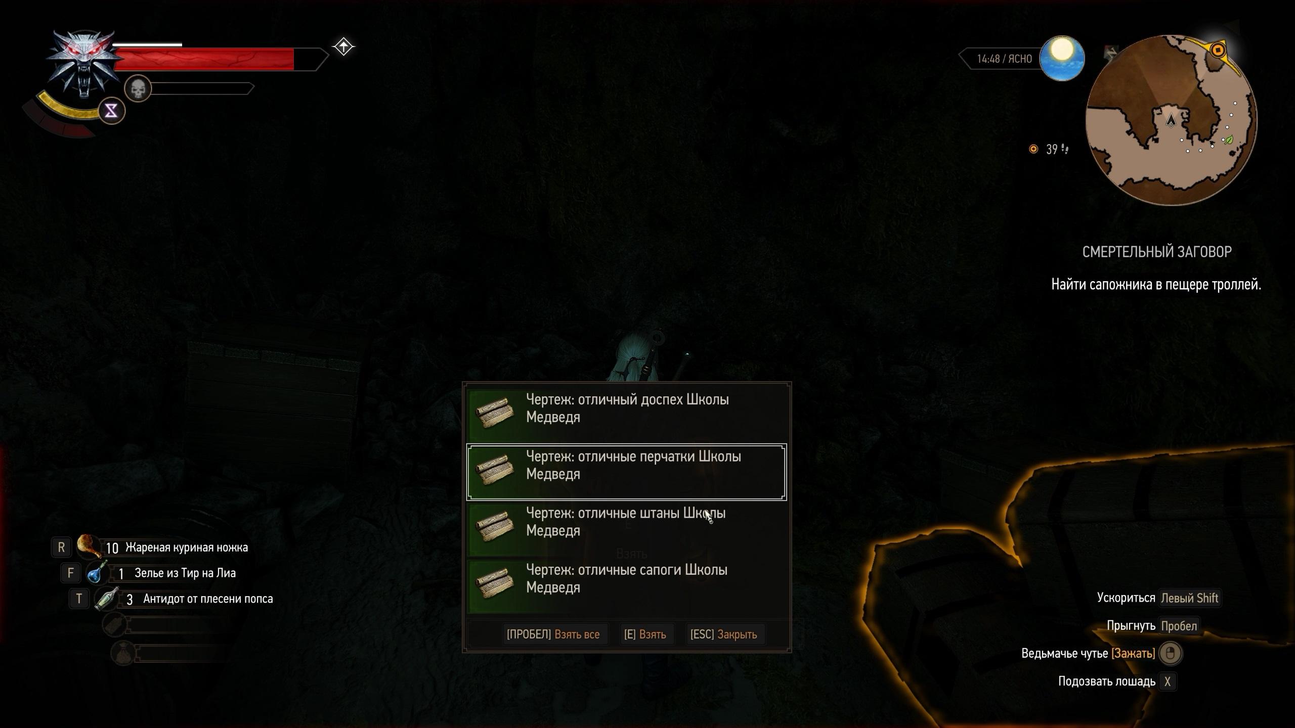 Ведьмак 3 Дикая охота Задание Смертельный заговор